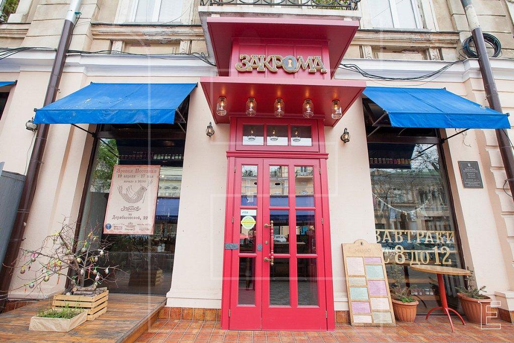 Кафе Закрома